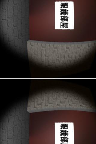 VRメガネ探しのスクリーンショット_1