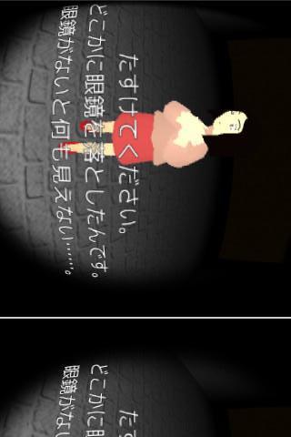 VRメガネ探しのスクリーンショット_3