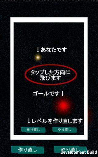 SpaceGolfのスクリーンショット_1