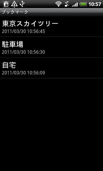 矢印ナビのスクリーンショット_3