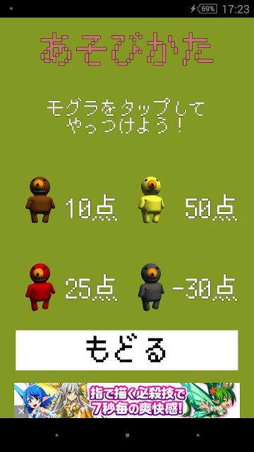 モグラたたきのスクリーンショット_1
