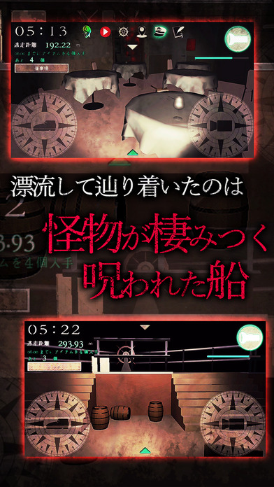 3Dホラーアドベンチャー:Panic Shipのスクリーンショット_2