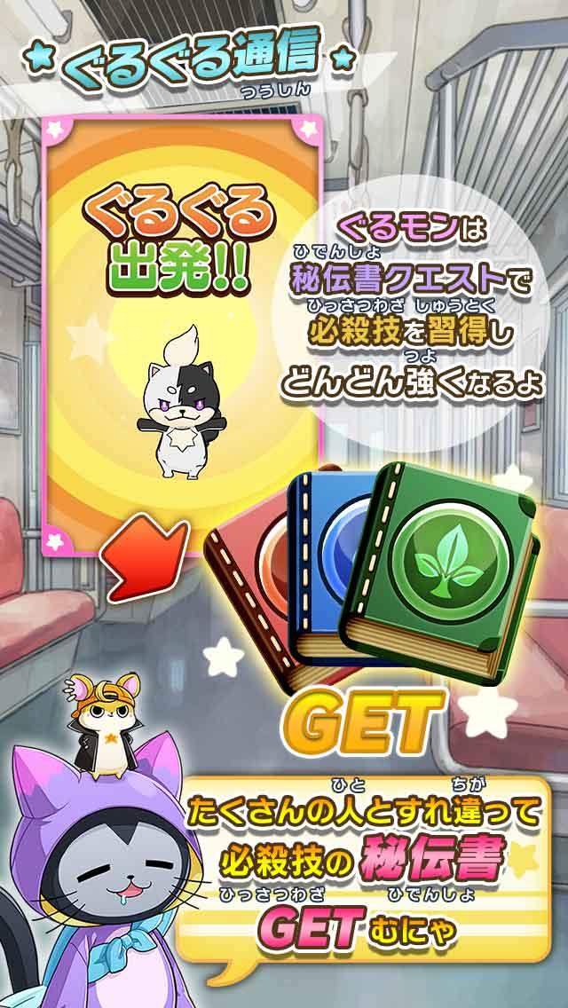 ぐるモンのスクリーンショット_4