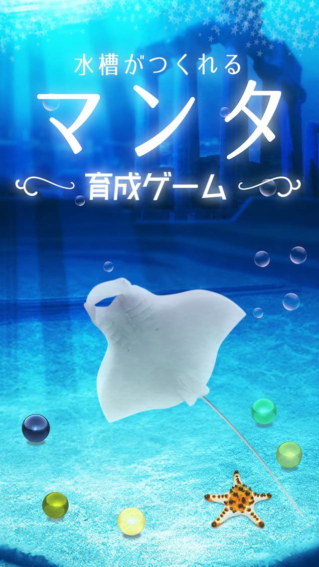 美しいマンタ育成ゲーム-無料の水族館育成ゲームアプリ-のスクリーンショット_1