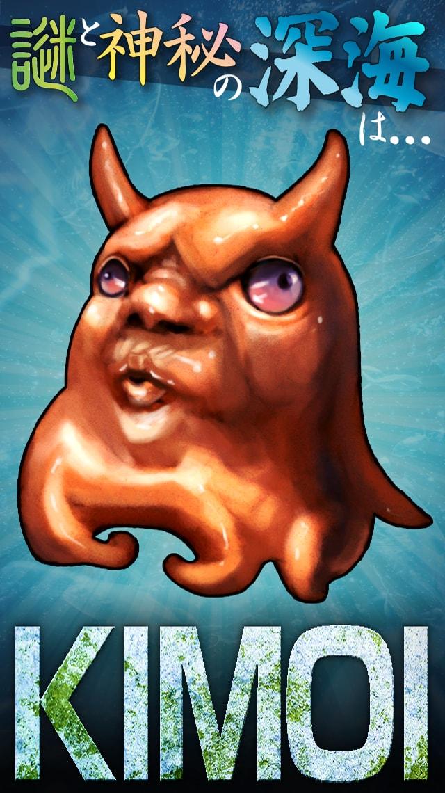 しんかいぶつ:深海魚・深海生物が湧いてくる放置育成ゲームのスクリーンショット_1