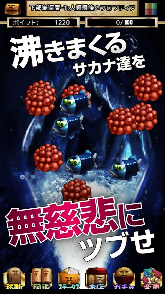 しんかいぶつ:深海魚・深海生物が湧いてくる放置育成ゲームのスクリーンショット_2