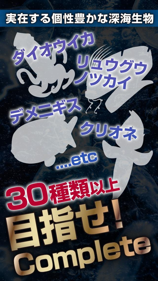 しんかいぶつ:深海魚・深海生物が湧いてくる放置育成ゲームのスクリーンショット_3