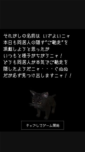 脱出ゲーム 謎解きにゃんこ7 ~秋の夜長とお月見茶会~のスクリーンショット_2