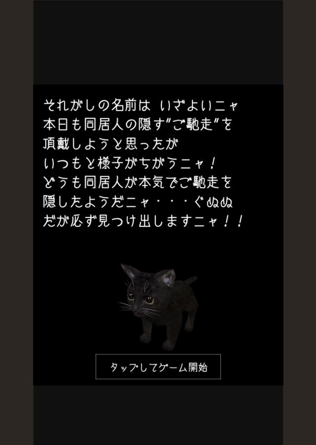 脱出ゲーム 謎解きにゃんこ7 ~秋の夜長とお月見茶会~のスクリーンショット_5