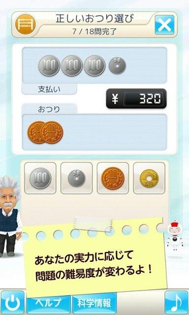 アインシュタインの脳トレLiteのスクリーンショット_3