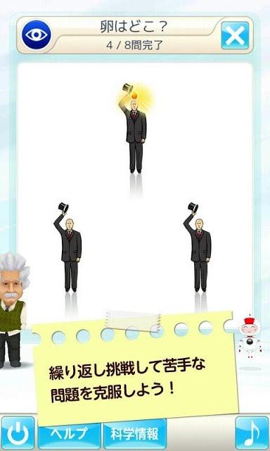 アインシュタインの脳トレLiteのスクリーンショット_4