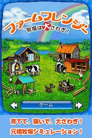 ファームフレンジー~牧場は大さわぎ!~LITE版~DL無料のスクリーンショット_5