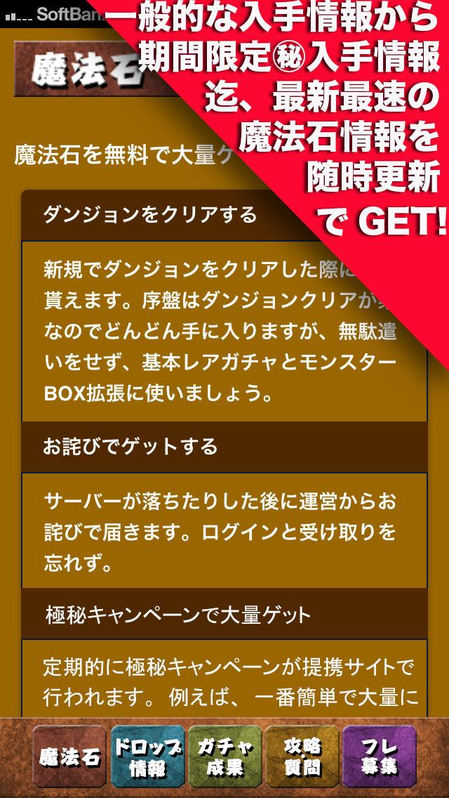 徹底攻略!魔法石無料ゲット for パズドラのスクリーンショット_1