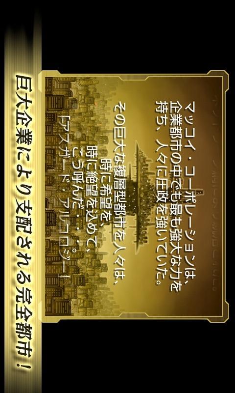 近未来RPG サイバーロード FREEのスクリーンショット_1