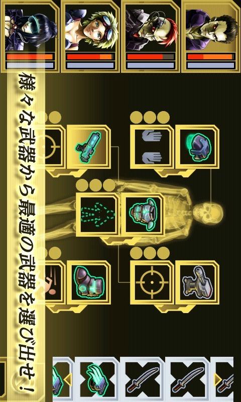 近未来RPG サイバーロード FREEのスクリーンショット_4