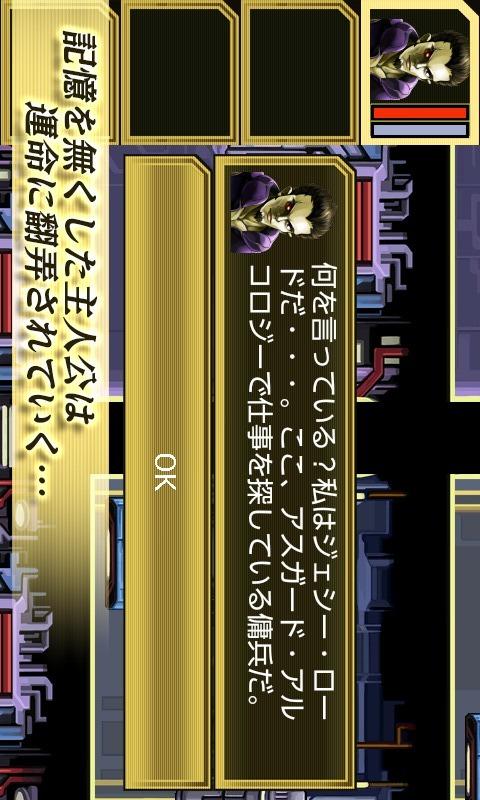 近未来RPG サイバーロードのスクリーンショット_2