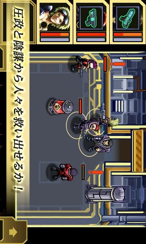 近未来RPG サイバーロードのスクリーンショット_5