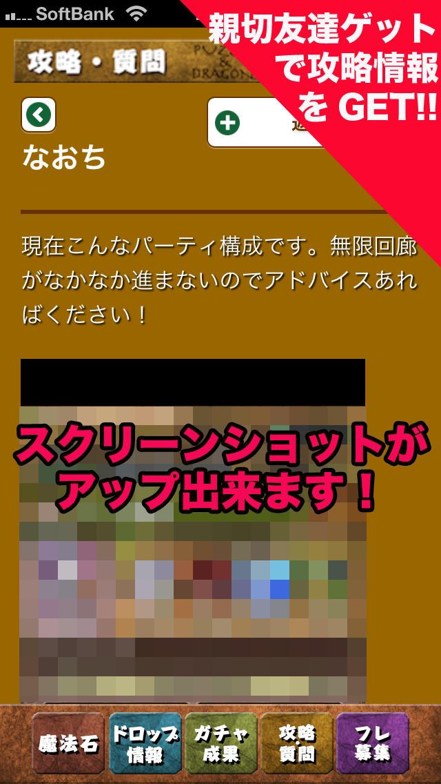 徹底攻略!魔法石無料ゲット for パズドラのスクリーンショット_3