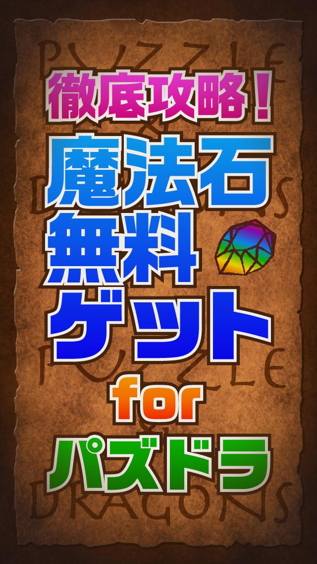 徹底攻略!魔法石無料ゲット for パズドラのスクリーンショット_4