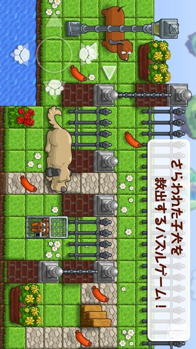こいぬ救出大作戦【子犬救出パズルゲーム】のスクリーンショット_1