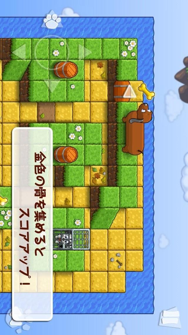 こいぬ救出大作戦【子犬救出パズルゲーム】のスクリーンショット_4