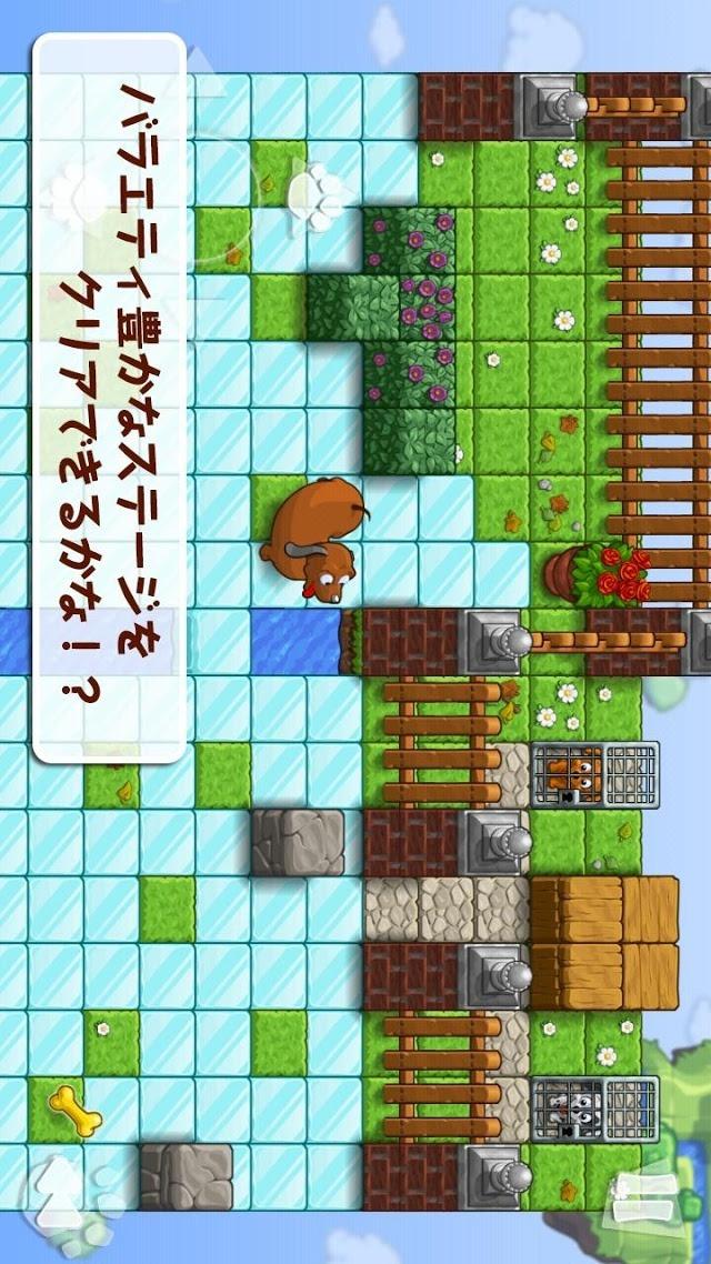 こいぬ救出大作戦【子犬救出パズルゲーム】のスクリーンショット_5