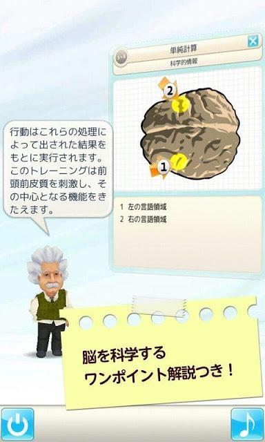 アインシュタインの脳トレのスクリーンショット_5