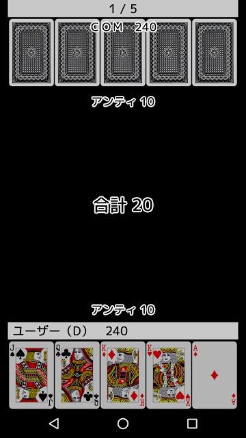 トランプ・17ポーカーのスクリーンショット_1