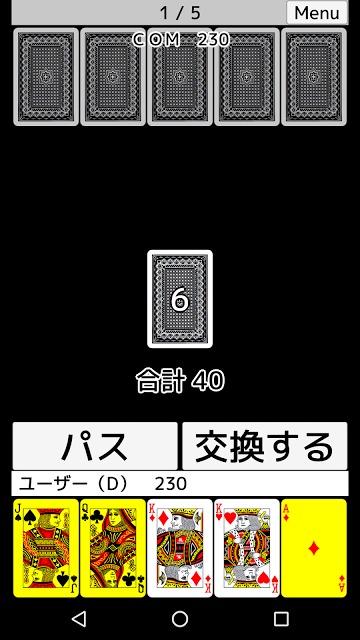 トランプ・17ポーカーのスクリーンショット_3