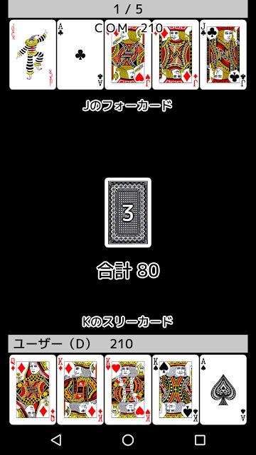 トランプ・17ポーカーのスクリーンショット_4