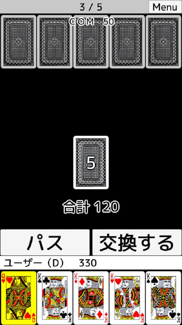 トランプ・17ポーカーのスクリーンショット_2