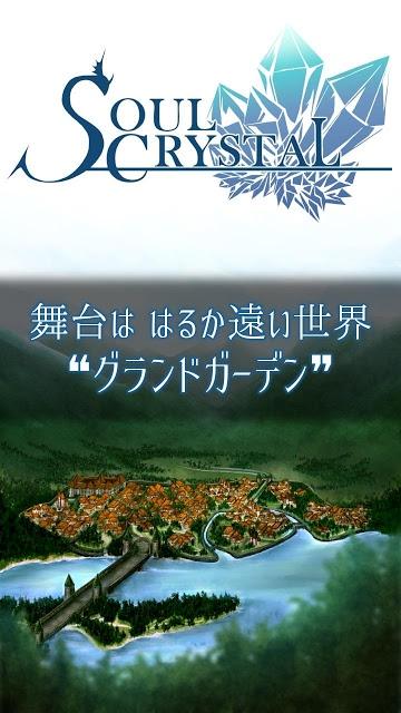 放置&ハクスラ系RPG ソウルクリスタルのスクリーンショット_3