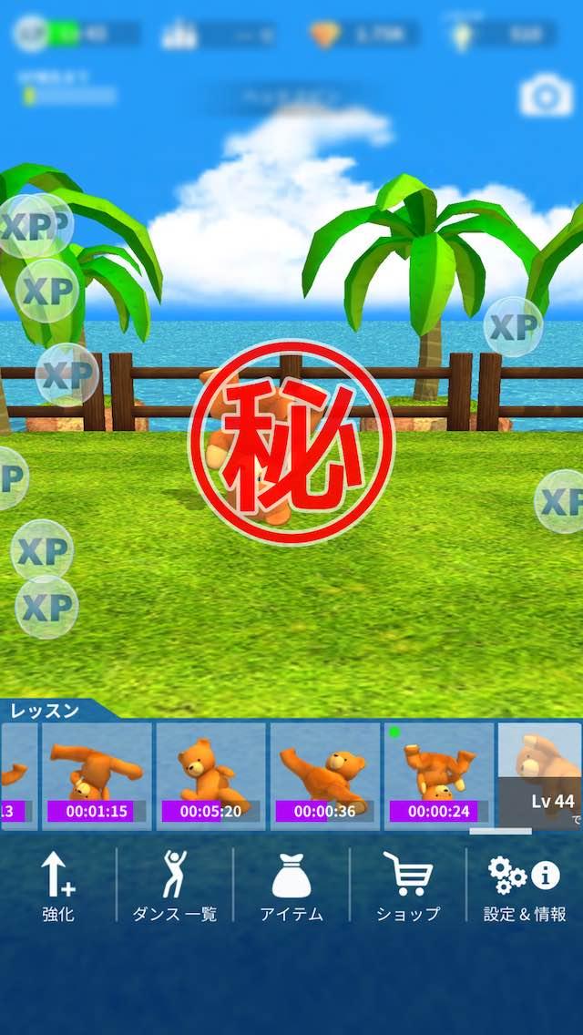 くまダンス 踊るテディベア放置育成ゲームのスクリーンショット_2