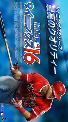 MLB:9イニングス16のスクリーンショット_1