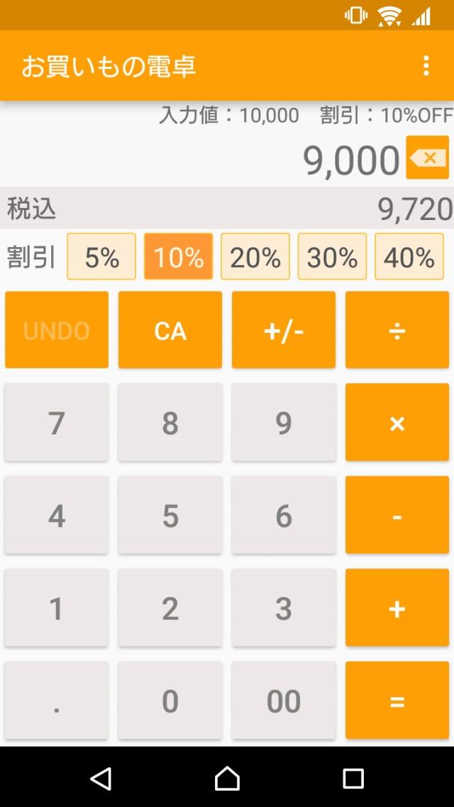 割引計算機 | 割引計算、消費税計算が素早くできる計算機のスクリーンショット_1