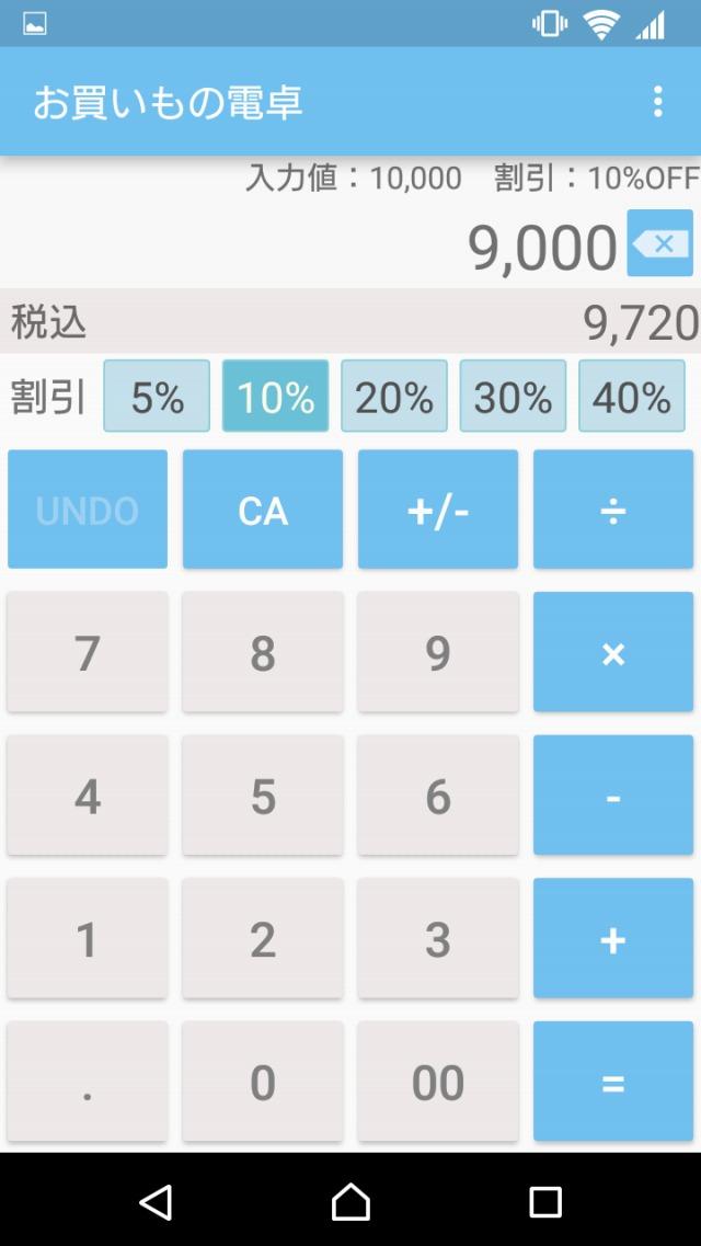 割引計算機 | 割引計算、消費税計算が素早くできる計算機のスクリーンショット_2