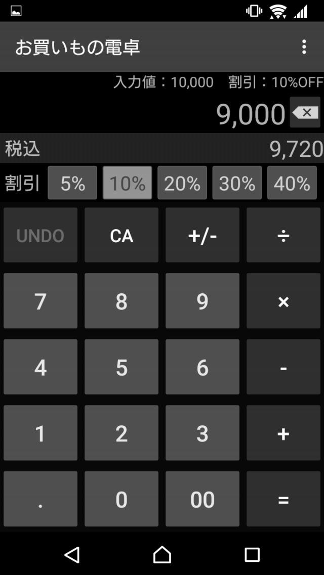 割引計算機 | 割引計算、消費税計算が素早くできる計算機のスクリーンショット_3