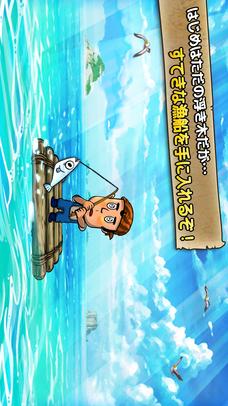 大漁師時代のスクリーンショット_1