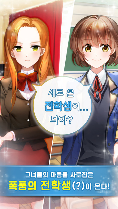 전학생のスクリーンショット_2