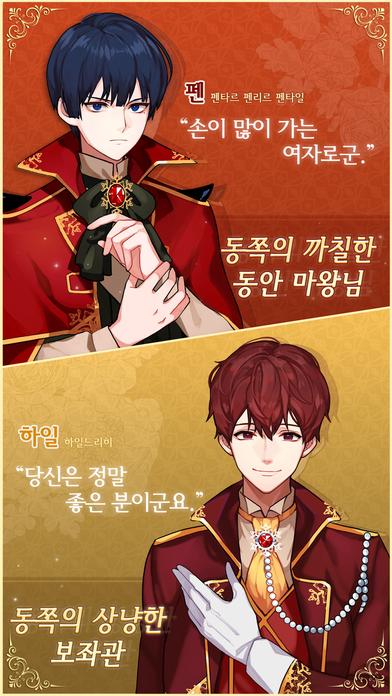 마왕의 신부 ~용사님은 마왕의 신부~のスクリーンショット_2