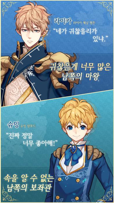 마왕의 신부 ~용사님은 마왕의 신부~のスクリーンショット_3