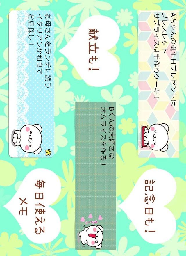 かわいいメモ帳「しろくまさん」無料のスクリーンショット_4
