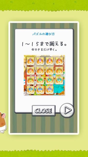 ハムスターのおけつパズル!のスクリーンショット_3