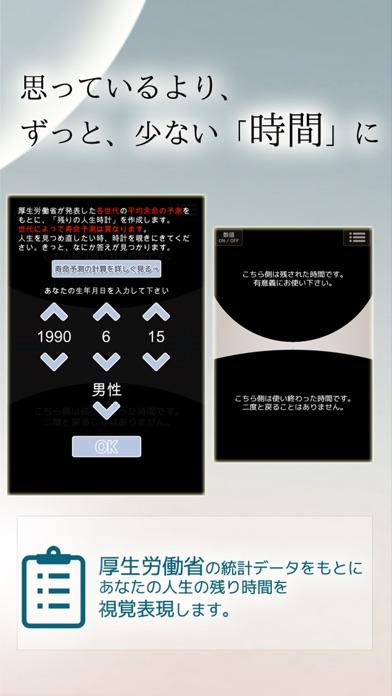 あなたの「残り」の人生時計のスクリーンショット_3