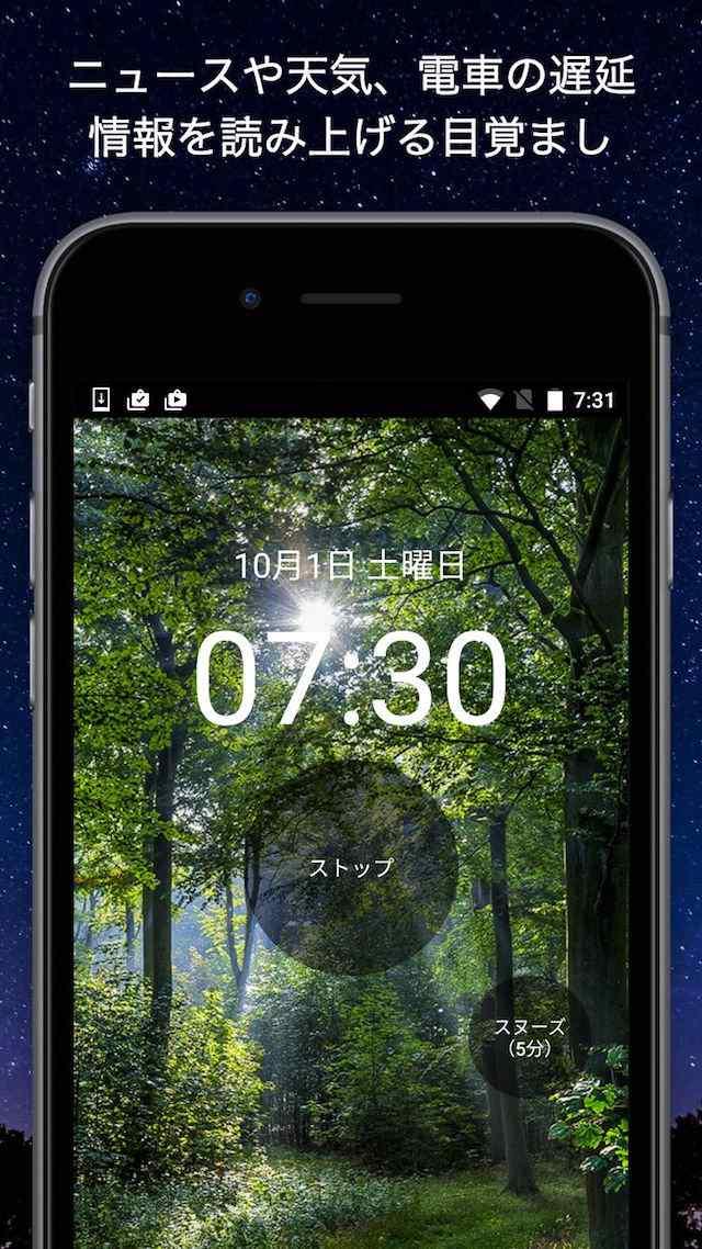 目覚ましニュース - 音声と好きな音楽で起きる目覚まし時計のスクリーンショット_1