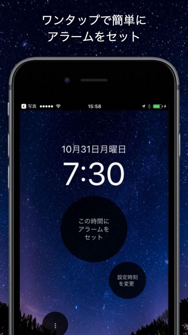 目覚ましニュース - 音声と好きな音楽で起きる目覚まし時計のスクリーンショット_3
