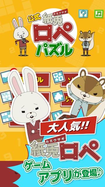 紙兎ロぺパズルのスクリーンショット_1
