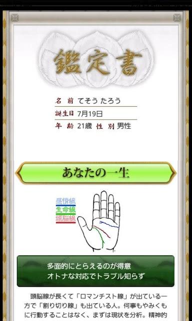 本格鑑定手相占いのスクリーンショット_3