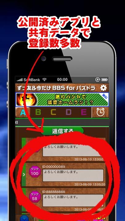 ずっ友&いまだけBBS for パズドラのスクリーンショット_3