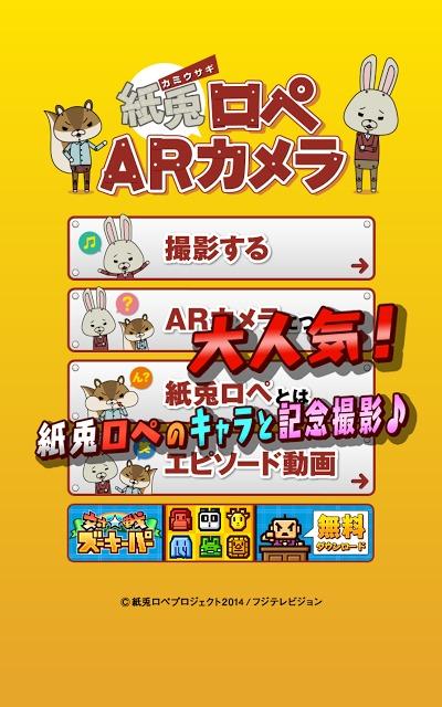 紙兎ロペARカメラのスクリーンショット_4